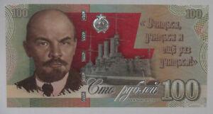 Russia 50 Rubles 2021 Vladimir Lenin. Great politicians of USSR UNC