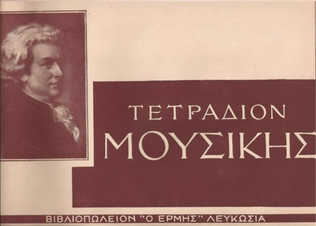 CYPRUS 1950's MUSIC NOTEBOOK MINT with BEETHOVEN ON COVER
