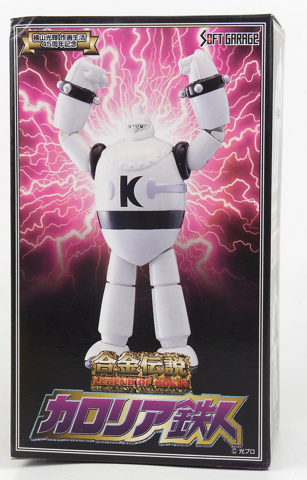 Soft Garage Tetsujin 28 Karoria Gokin Action figure