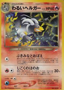 Dunkles-Hundemon-HOLO-No-229-Neo-Destiny-Pokemon-Karte-Japanisch-M-NM
