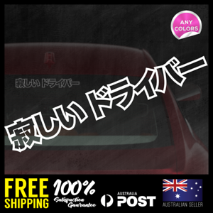 Lonely-Driver-Japanese-Kanji-Hiragana-395x60mm-Vinyl-JDM-Sticker-Decal