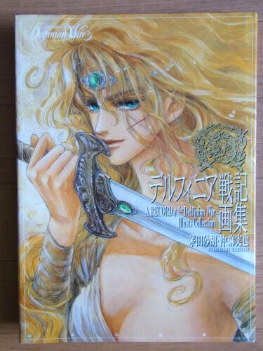 JAPAN Record of Delfinian War art book Oki Mamiya OOP RARE