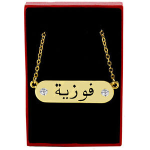Details about Name Necklace | Fozia | Fauzia | 18K Gold Plated in Arabic  Font Eid Gift For Her