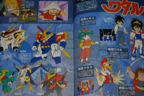 JAPAN Mashin Hero Wataru Memorial Book