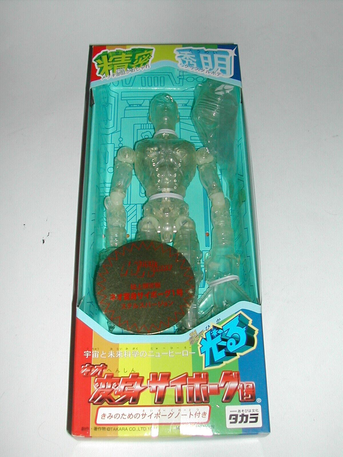 HYPER HOBBY esclusivo via mail TAKARA CLEAR Henshin Cyborg mutoni Android