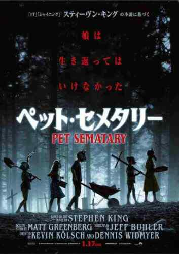 Movie Mini Poster Flyer chirashi Pet Sematary