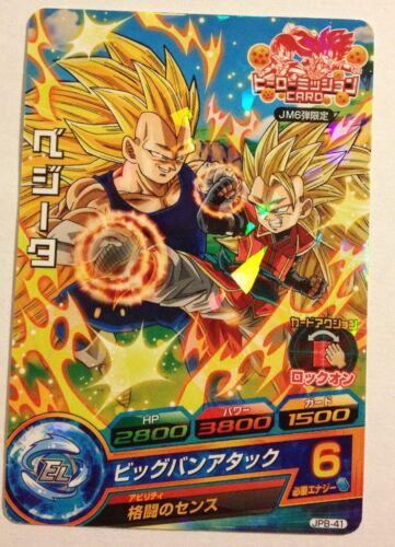 Dragon Ball Heroes Promo JPB-41
