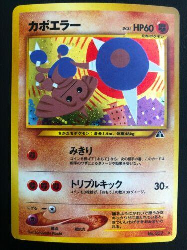 NM HITMONTOP HOLO No.237 JAPANESE POKEMON CARD WIZARD NEO DISCOVERY
