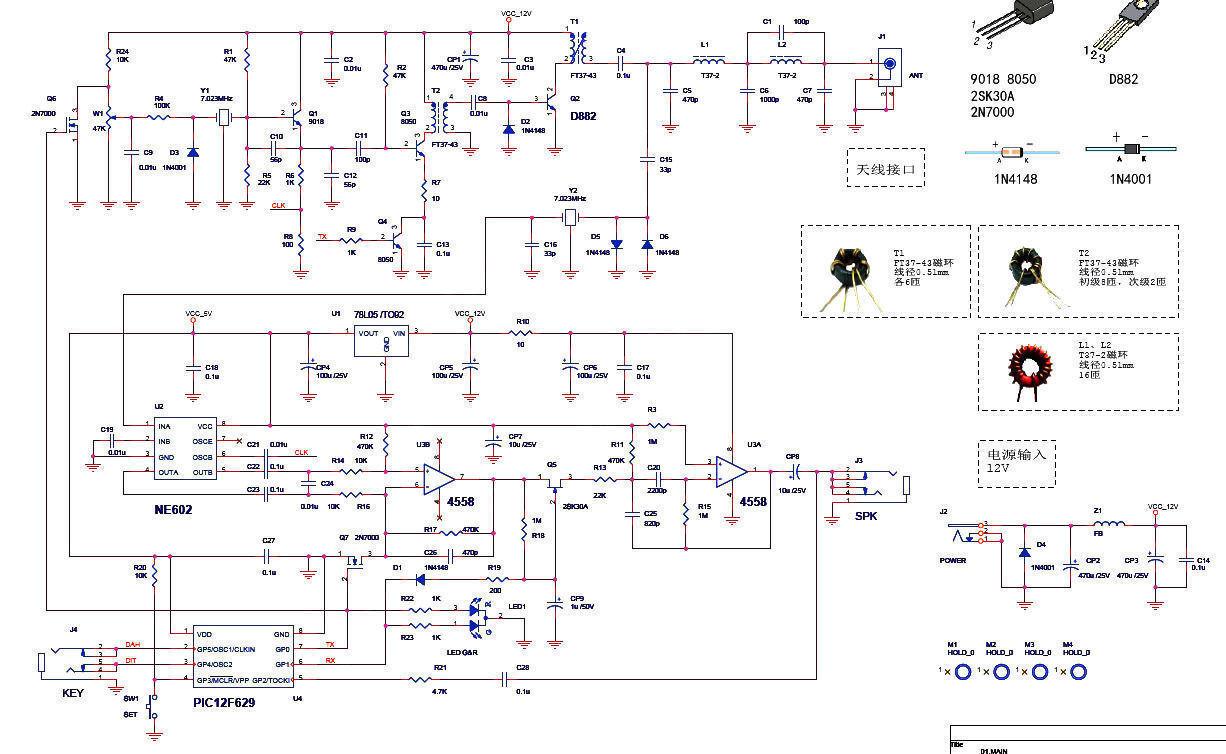 Pic Version 8w Super Rm Rockmite Qrp Cw Transceiver Ham Radio Lc Meter Based On Pic16f84a Shortwave Kits Diy Ebay