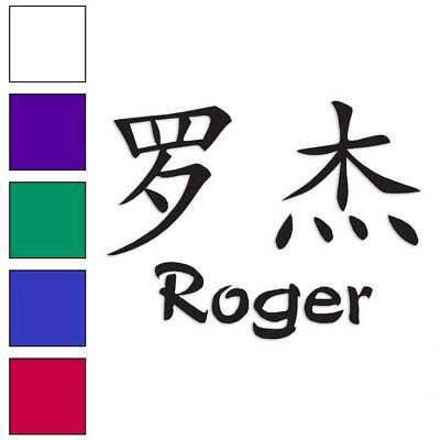 Chinese Symbol Roger Name Decal Sticker Choose Color Size #2220