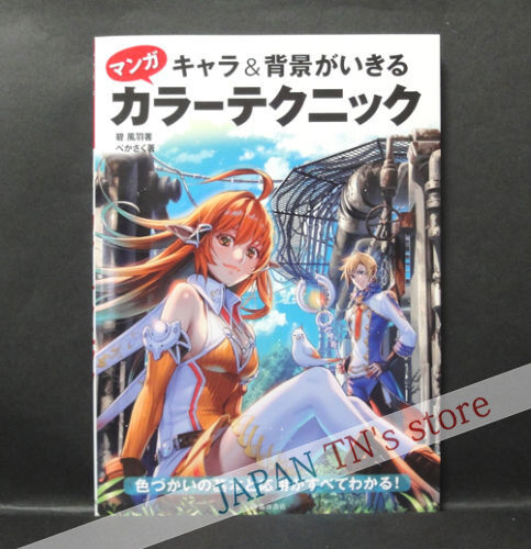 Japan 『 Character & Background  Color Technic 』 How to Draw Manga Anime Book