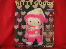 Sanrio Hello Kitty goods collection book magazine #20