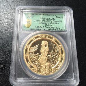 """2016 Classical Garden Coin Medal """"LIU YUAN"""" Brass Shanghai Mint.PCGS PR69"""