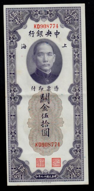 CHINA 50 CUSTOMS GOLD UNITS  1930  PICK # 329  XF-AU.