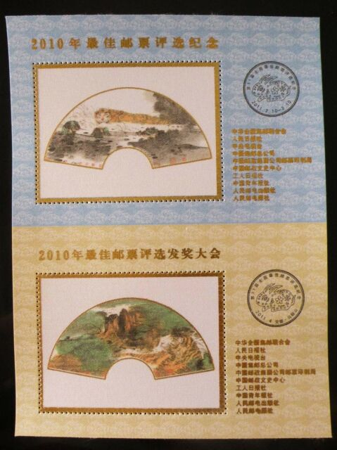 China 2010 Tiger Year Best Stamp Popularity Poll uncut-double Silk 虎年丝绸评选张 S/S