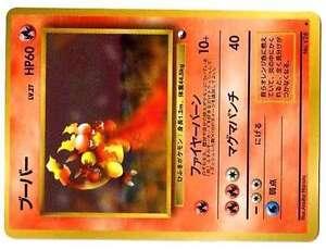 PROMO-POKEMON-JAPANESE-VENDING-GLOSSY-CARD-N-126-MAGMAR