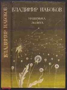 Vladimir-Nabokov-Mashenka-Lolita-1990-Russisch