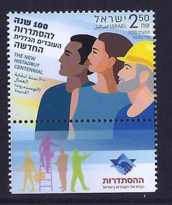 ISRAEL-STAMPS-2020-THE-NEW-HISTADRUT-CENTENNIAL-MNH