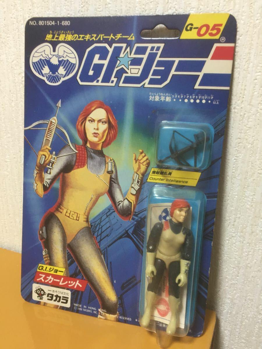 GI JOE TAKARA Vintage 1986 HASBRO Counter Intelligence Scarlett G-05
