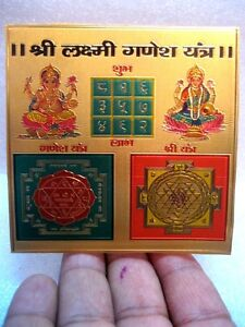 Details about SHRI LAXMI GANESH YANTRA WITH STAND- FOR WEALTH & GOOD LUCK  -BLESSED & ENERGIZED