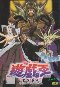 Image Is Loading Yu Gi Oh The Movie Pyramid Of Light