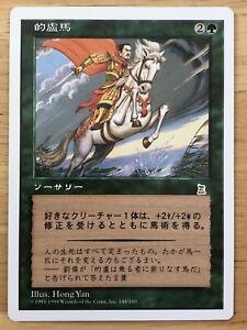 Riding-the-Dilu-Horse-Japanese-Portal-Three-Kingdoms-P3K-mtg-NM