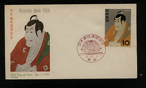 Japan C260 cachet first day cover KL0105
