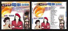 Taiwan Jenny Tseng & Feng Fei Fei 70s Movie OST Taiwan CD FCS7785