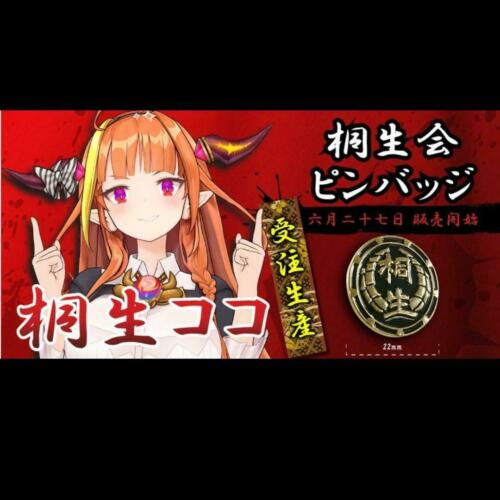 New Holo Live Hololive Kiryu Coco Commemoration Of 3D Ping Badges