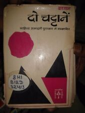 INDIA -  DO CHATTANEN & OTHER POETRIES YEAR 1962 - 64's RACHIT BY BACHCHAN 1993