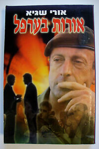 Lights-Within-the-Fog-by-Uri-Sagie-Hebrew-Printed-in-Israel-1998-G-5