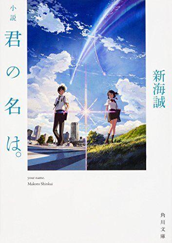 Kiminona Your Name Kimi no Na wa Novel Comic Book KADOKAWA from JAPAN
