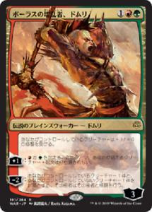 Japanese-MTG-Domri-Anarch-of-Bolas-ALTERNATE-ART-NM-War-of-the-Spark