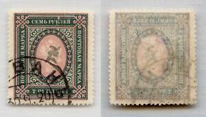 Armenia 1919 SC 106 used. rtb6469