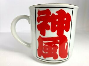 Vtg-KAMIKAZE-Mug-Cup-Made-In-Japan-Stoneware-Collectible-Stoneware-Cup