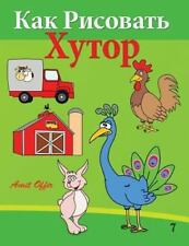 How to Draw the Farm (Russian Edition) : Drawing Books for Beginners by amit...