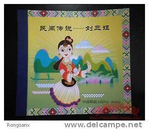 2012 CHINA SB47 Chinese Folklore - Liu Sanjie BOOKLET