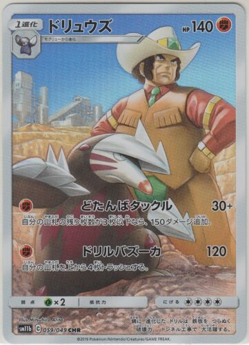 Pokemon Card Sun and Moon Dream League Excadrill 059//049 CHR SM11b Japanese
