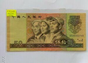 China-1990-4th-Series-50-Yuan