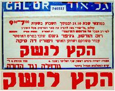 """A FAREWELL TO ARMS"" Original ISRAEL Vintge MOVIE FILM POSTER Hebrew ROCK HUDSON"
