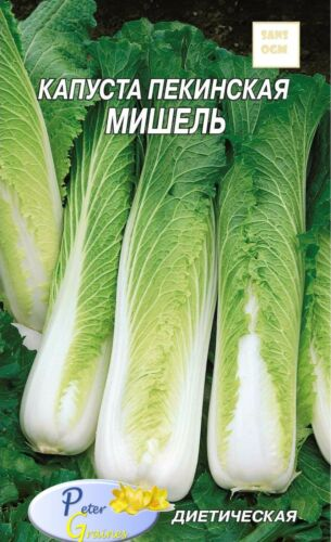 pe-tsai seeds cabbage Beijing Michel 250 Seeds Cabbage chinese Michel