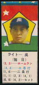 1950-Shosei-Go-HOF-JGA10-Yakyu-Timu-Awase-Japanese-Baseball-Card-Taiwan-Born