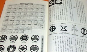 All of MON (Japanese Traditional Emblem) book monsho,mondokoro,kamon,japan(0328)