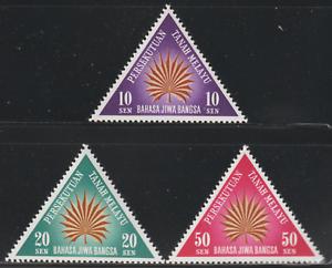 (12)MALAYSIA MALAYA FEDERATION 1962 NATIONAL LANGUAGE SET 3V FRESH MNH CAT RM 25