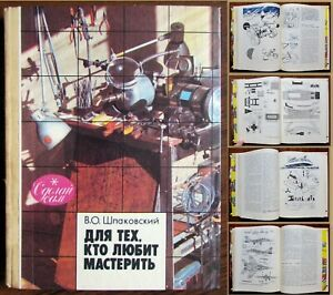 1990-RR-Soviet-Russian-Children-book-MAKING-MODEL-AIRPLANE-BOAT-MARS-ROVER-etc