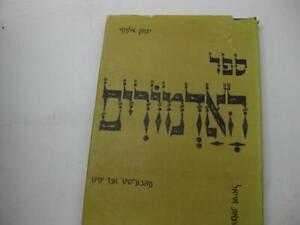 Sefer-Ha-039-admorim-Yitzchak-Alfassi-034-034