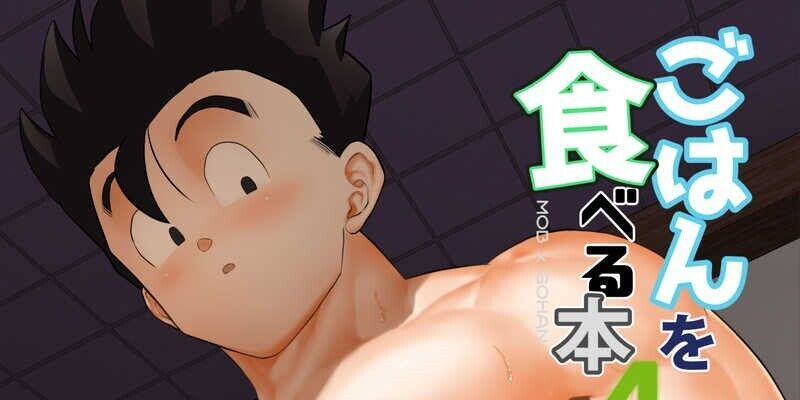 PAIN Tousoku Taberu #4 Dragon Ball yaoi Doujinshi Mob X Gohan B5 40pages
