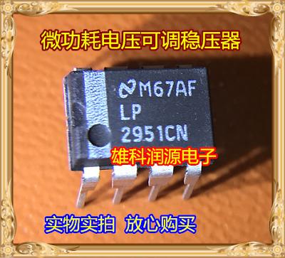10PCS LP2951CN DIP-8 LP2951C DIP8 LP2951 DIP LP2951ACN 2951CN