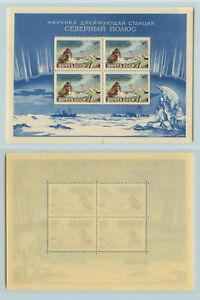 La-Russie-URSS-1955-SC-1767-A-neuf-sans-charniere-souvenir-sheet-f8951