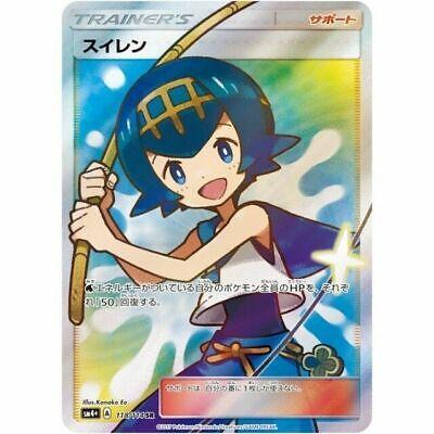 Field Blower Japanese Pokemon Card 093-114-SM4+-B